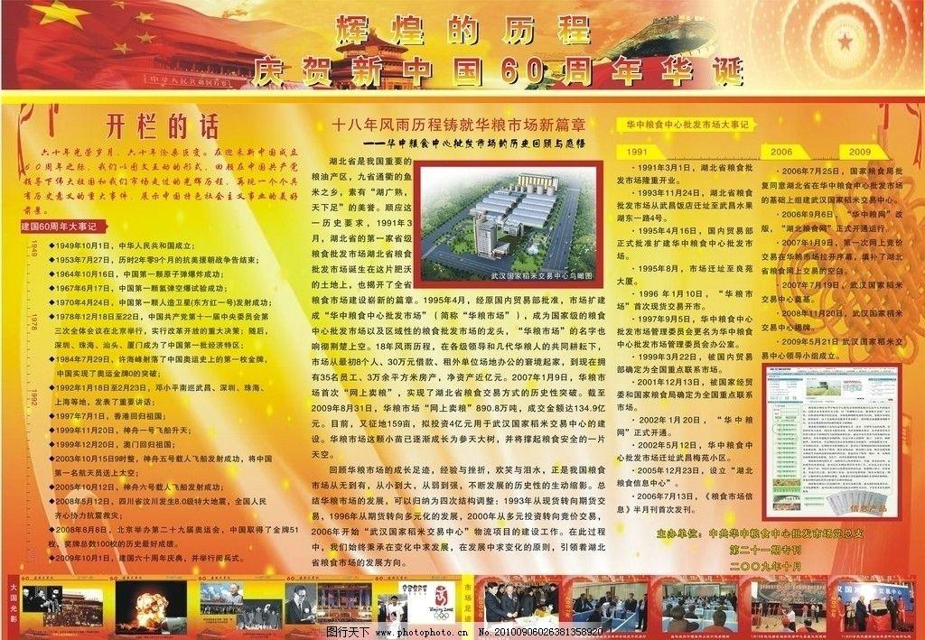 中国60周年发展历程 国庆 喜庆 展板 党建 中国 胡锦涛 讲话 发展 60