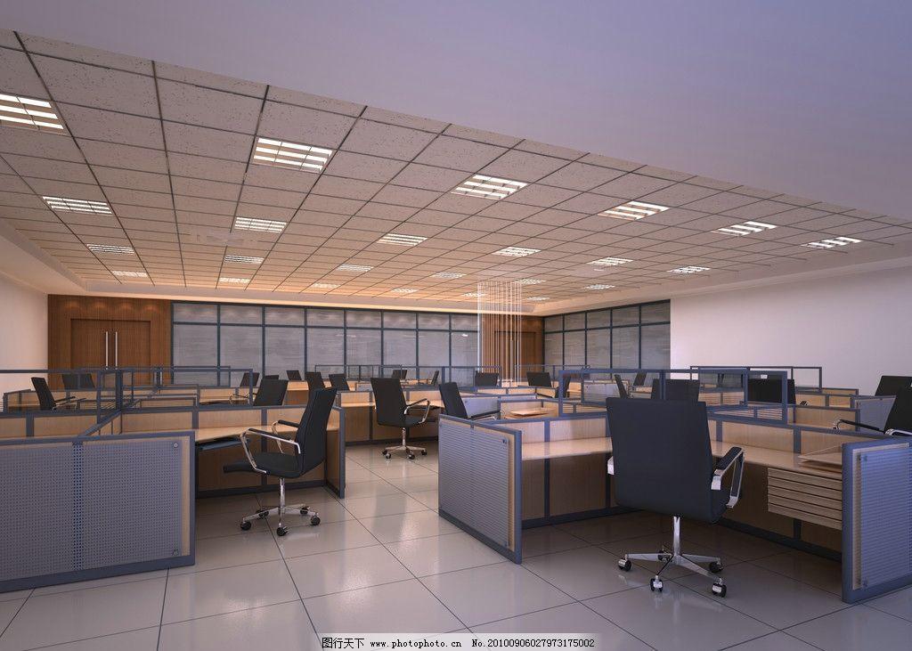 办公室 办公室效果图 室内设计 3d max 室内效果图 环境设计 设计 300
