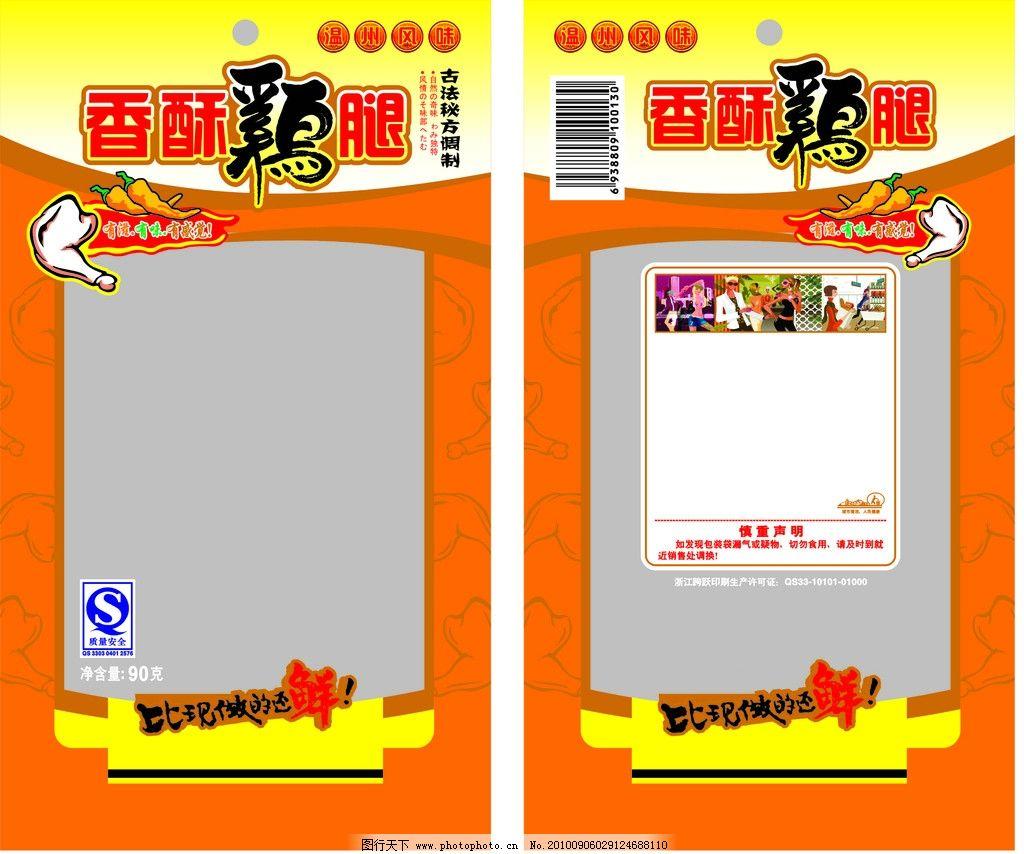 香酥鸡腿 食品包装 矢量设计 包装设计 广告设计