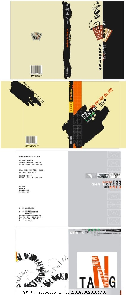 设计图库 广告设计 画册设计  书籍排版设计 书籍 排版 设计 书籍装帧图片