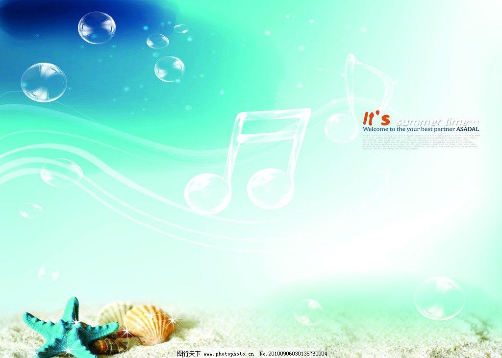 音乐海洋 音符 气泡 海底 海星 贝壳 沙子 沙滩 英文 线条