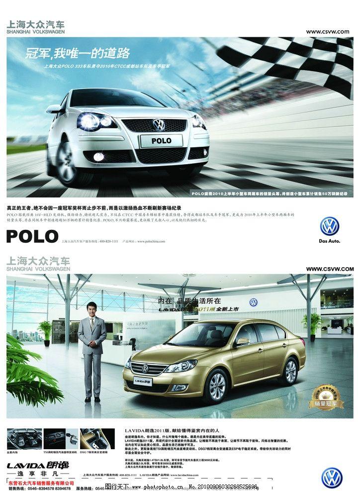 大众汽车 朗逸 polo 宣传页 反面 源文件 dm宣传单 广告设计模板 300