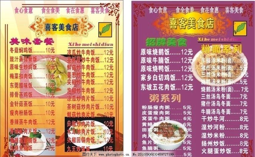 餐厅菜牌 菜单 饭店点菜牌 点菜单 美食 美味套餐 粥 粉面 米粉 河粉