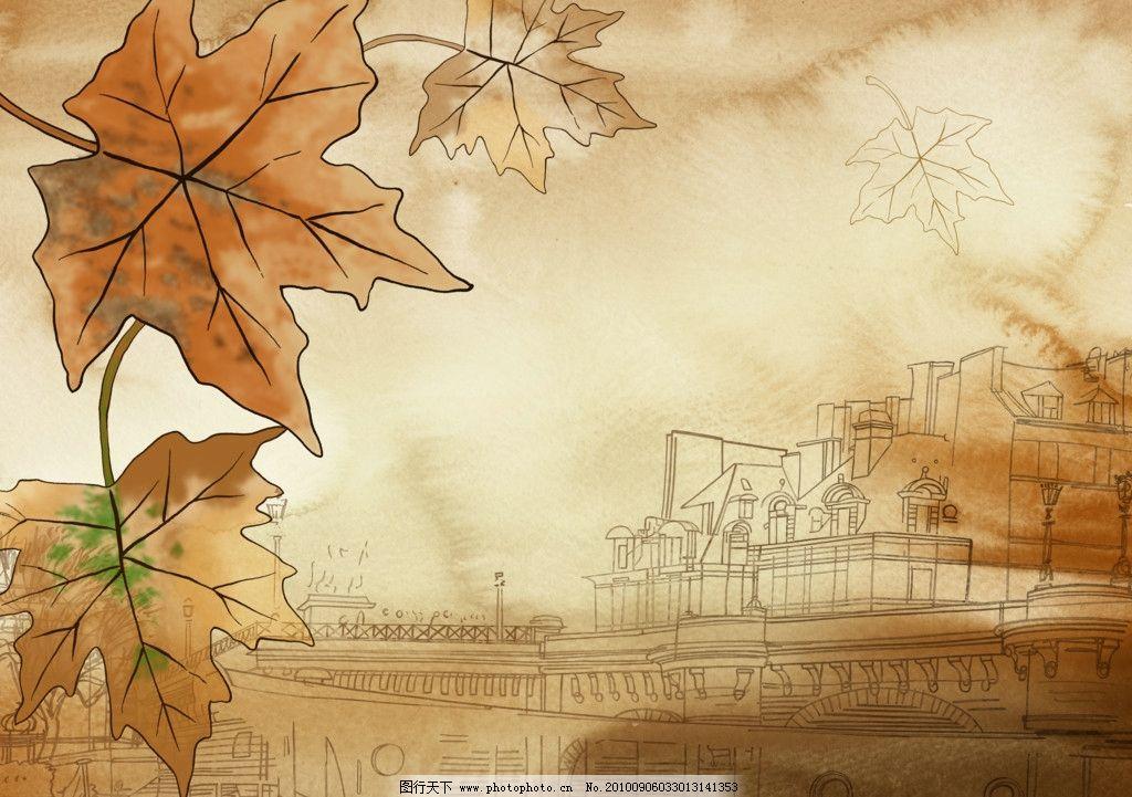水彩背景 水彩风景 风景 水彩 手绘 城市 树叶 橘色背景 文化艺术 psd