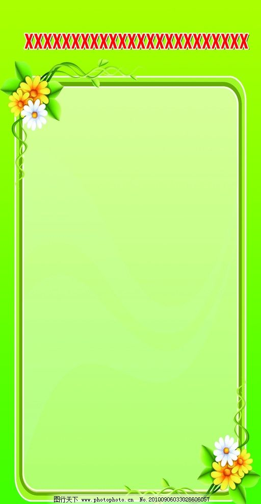 ppt 背景 背景图片 边框 模板 设计 相框 512_987 竖版 竖屏