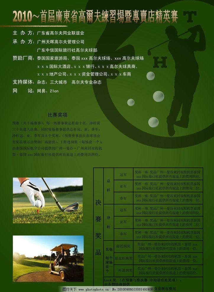 高尔夫比赛宣传单正图片