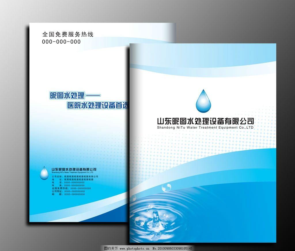 水处理设备封面设计(展开图)