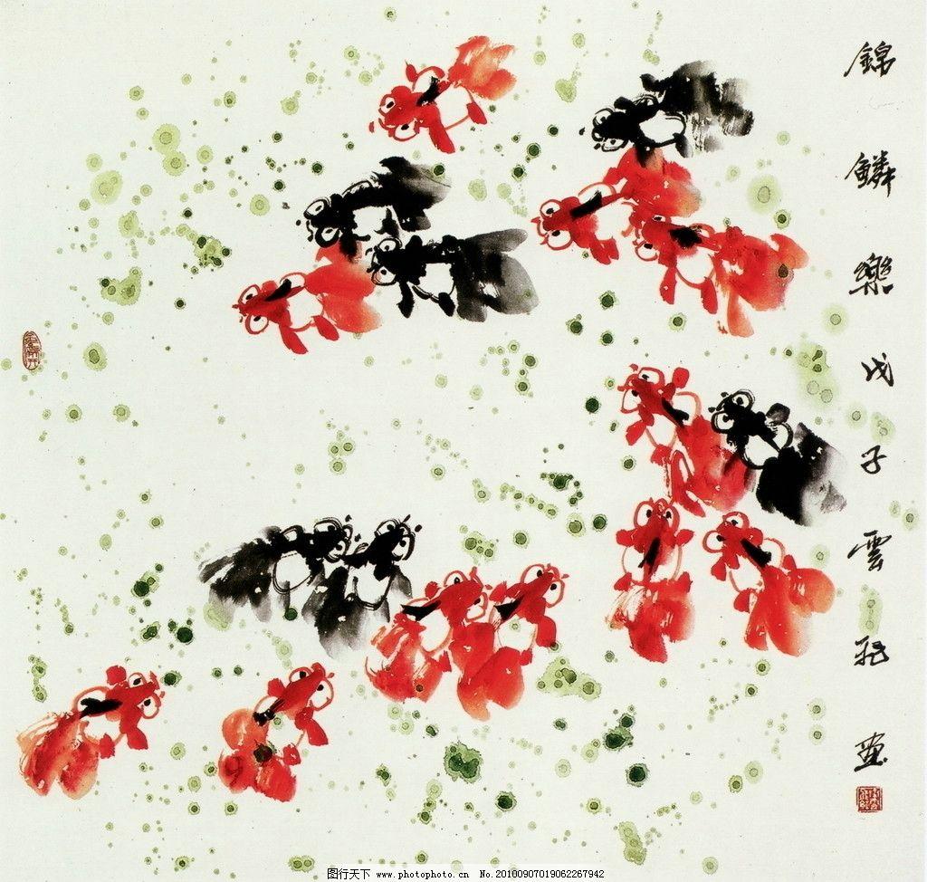 锦鳞乐 国画 中国画 写意画 书法 大师作品 写意 金鱼 鱼 水水墨画