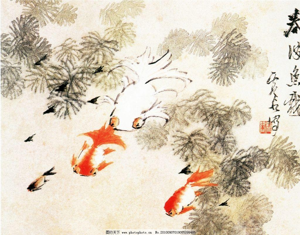 国画 国画艺术 中国风 文化 画 中国画 水墨画 金鱼 水墨 绘画书法
