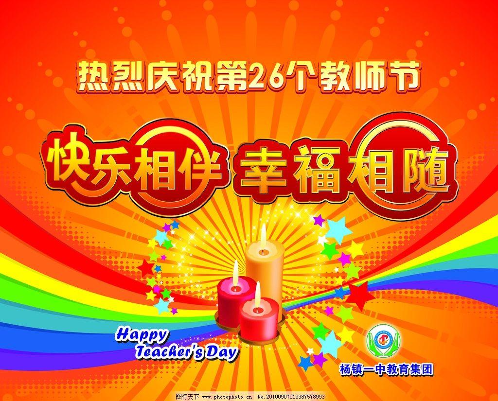 教师节 蜡烛      节日素材 矢量 cdr