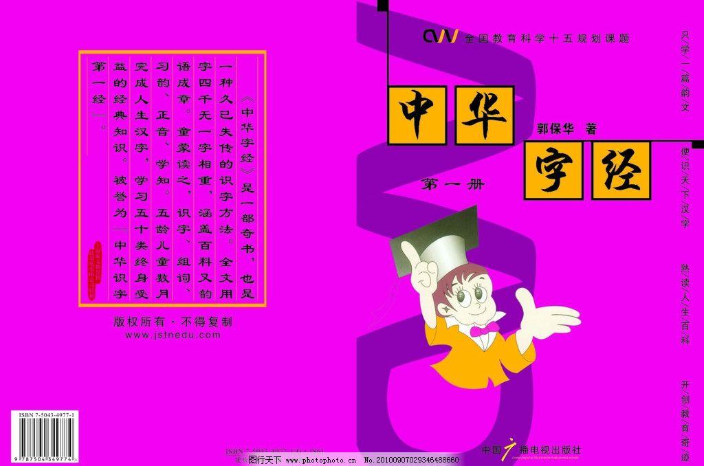 中华字经封面 书法 练字 少儿学习 百科 幼教 矢量