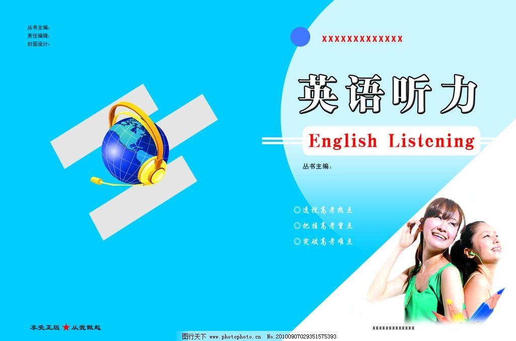 英语听力封面图片