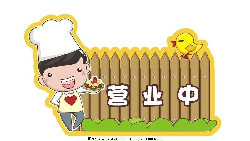 营业中 可爱 韩国卡通 插画 卡通画 小男孩 蛋糕 蛋糕店 零食 食物