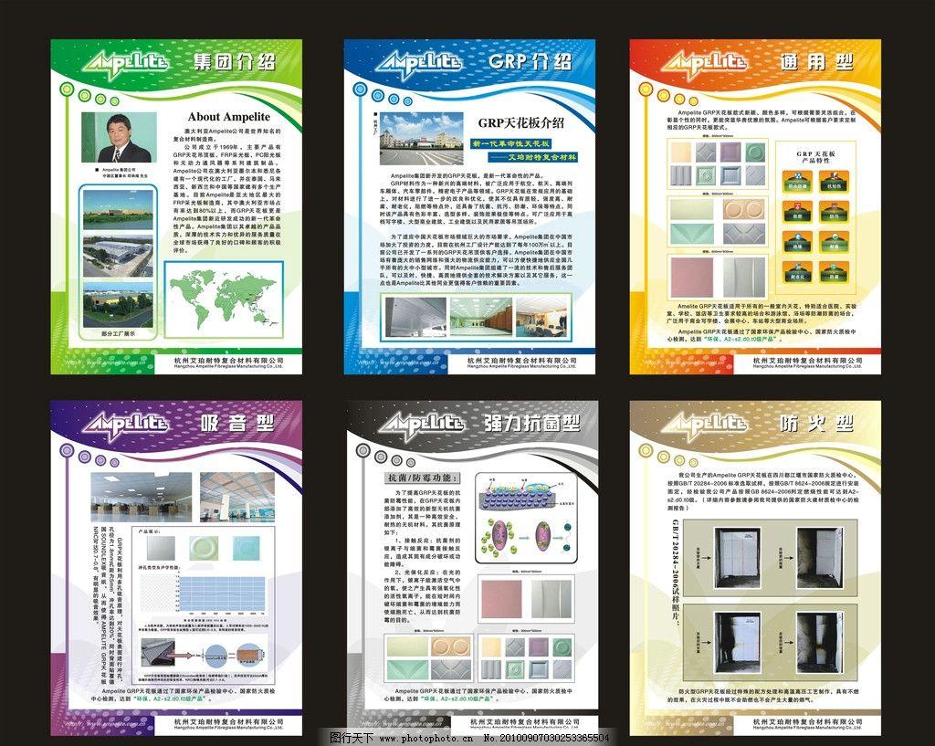 全套展板设 企业宣传 展板设计 grp天花板 企业产品 模板 广告设计模