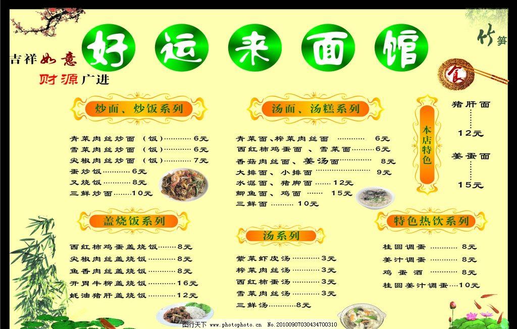 菜单 面馆 竹子 菜单菜谱 广告设计 矢量 cdr