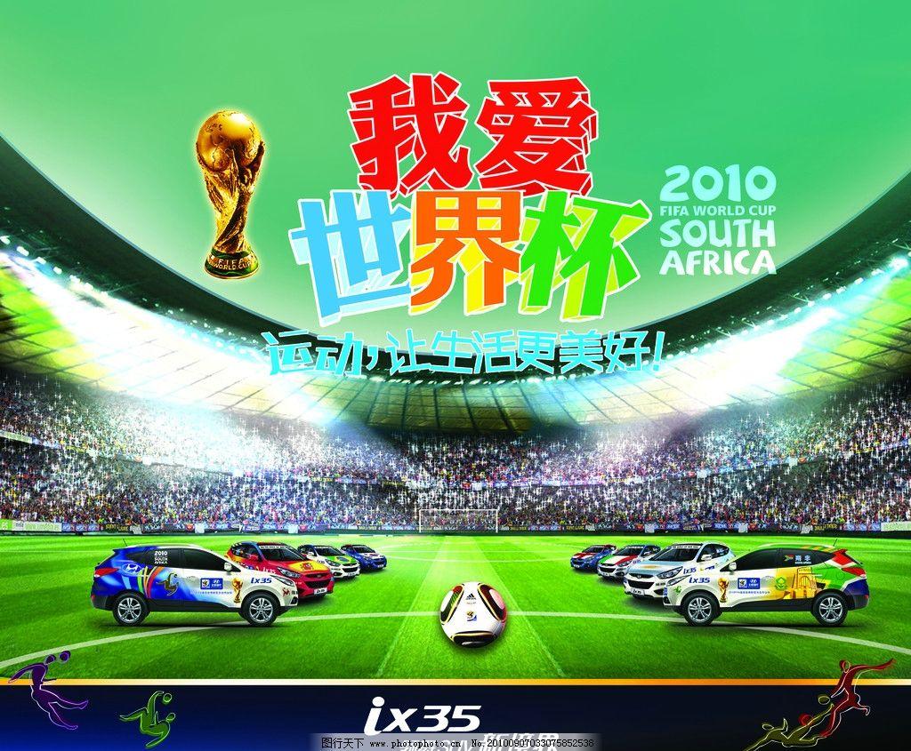 世界杯挂历内芯 世界杯 足球赛 足球 汽车 群众 观众 灯光 场地 奔驰