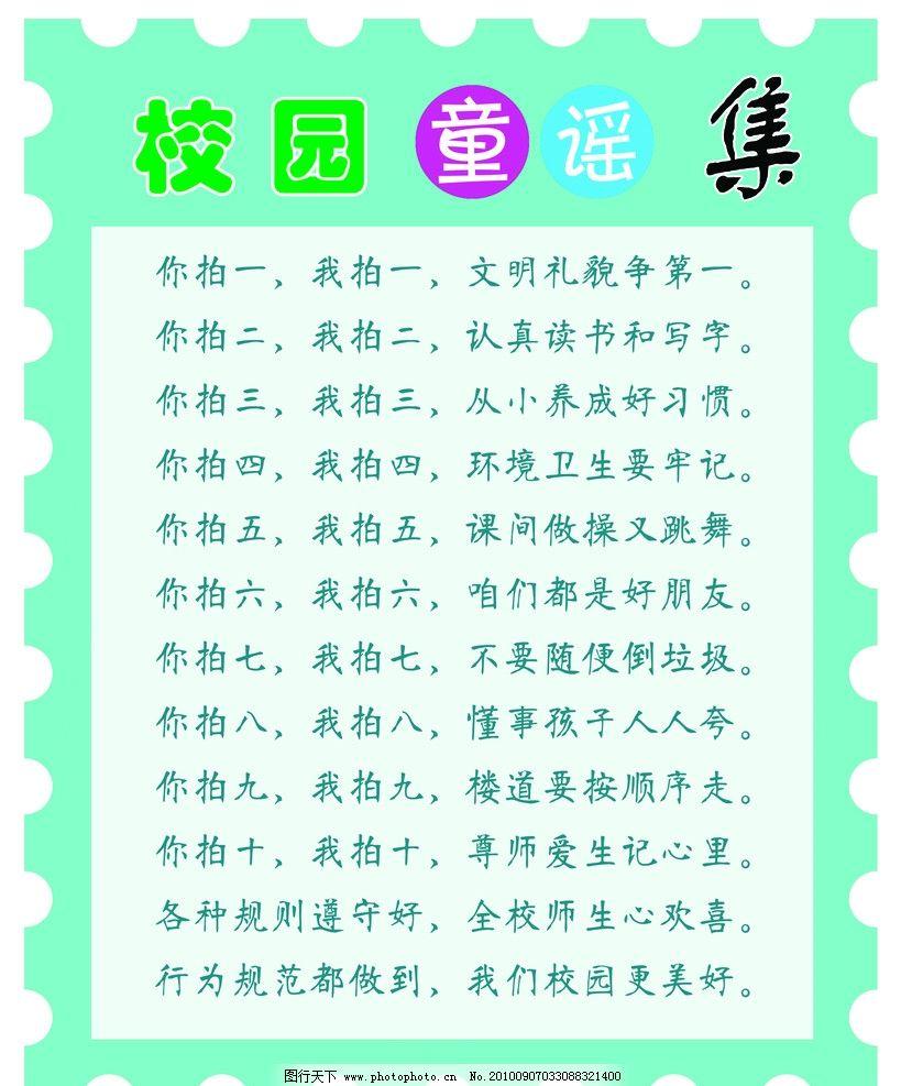 赞美杭州风景的童谣