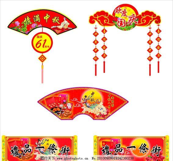 礼品 月亮 花 祥云 装饰 异型 艺术字 花纹 边框 弧形 中秋国庆 节日