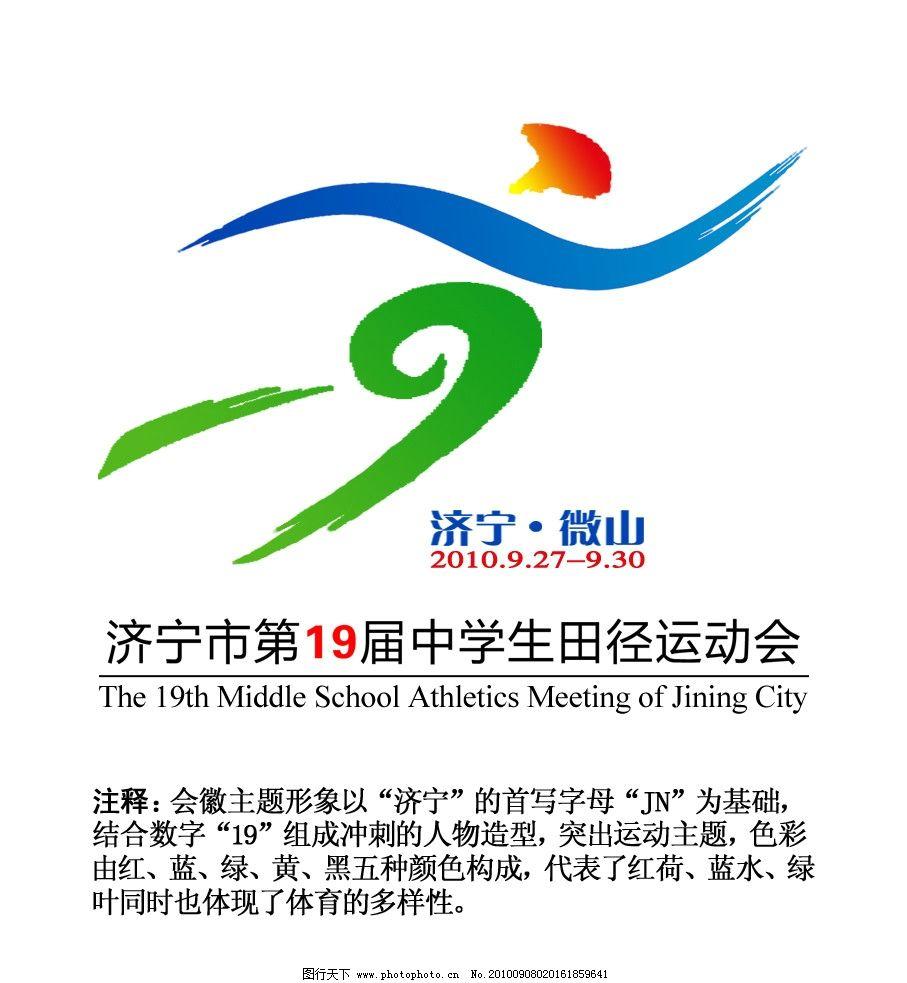 19届运动会会徽图片