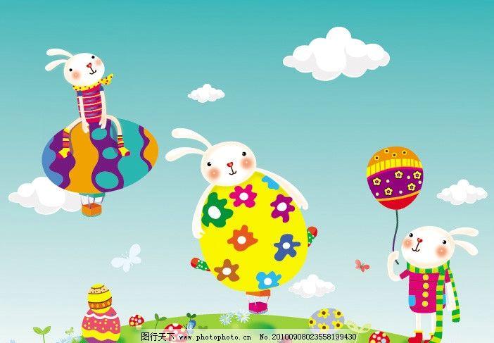开心的图片可爱的兔子