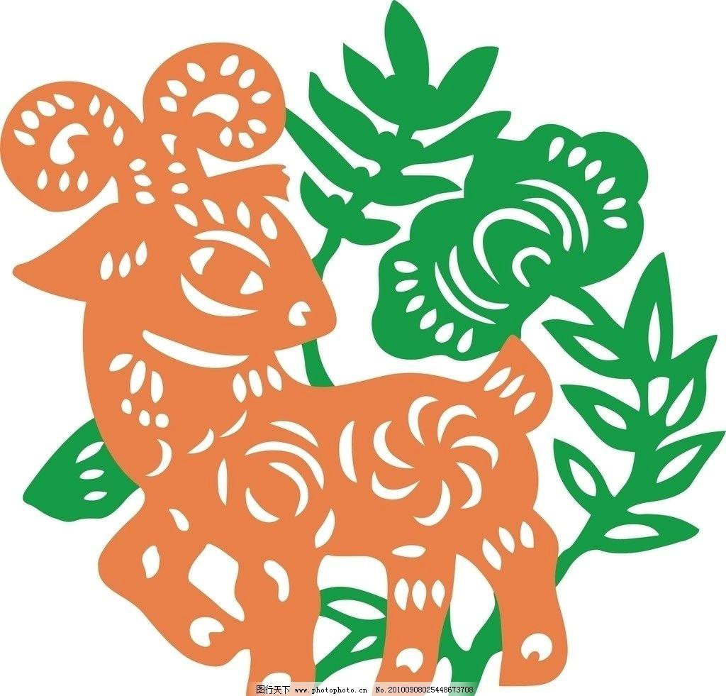 十二生肖羊 十二生肖 动物 剪纸 羊 其他生物 生物世界 矢量 cdr