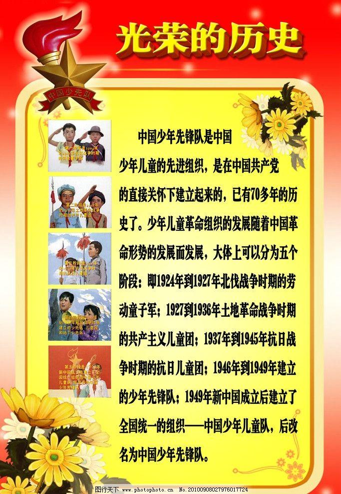 少先队光辉的历史 少先队 光辉的历史 中国少年先锋队 队史 室内设计