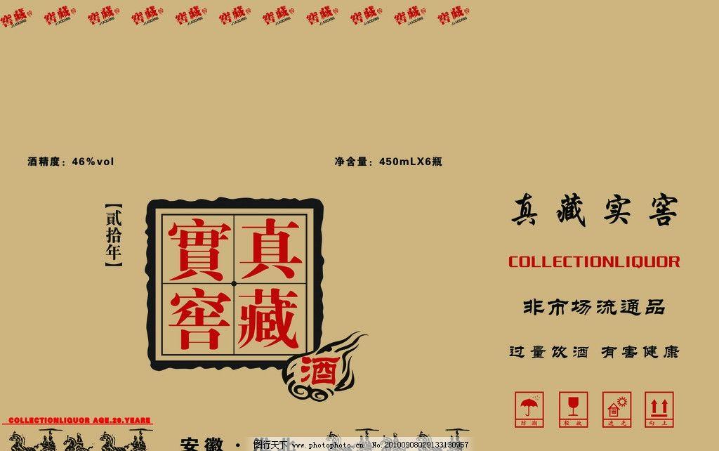 真藏实窖 真藏 二十年 窖藏 安徽 淮北 白酒 纸箱 包装箱 酒包装 酒