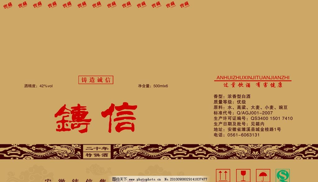 铸信酒包装 铸信 白酒 纸箱 酒包装 中国 安徽 包装箱 酒 牛皮纸包装