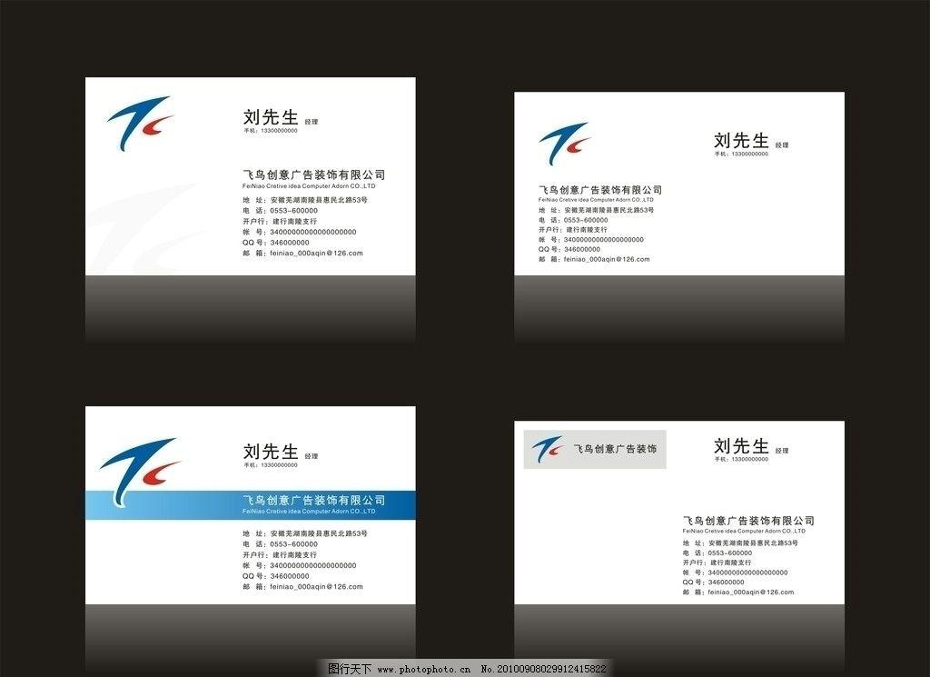 飞鸟 创意设计 名片模版 广告行业名片 cdr 矢量 名片卡片 广告设计