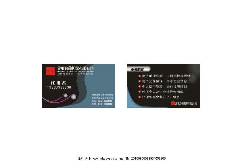 名片 担保 时尚 黑色 贷款 抵押 信用 名片模板 名片卡片 广告设计