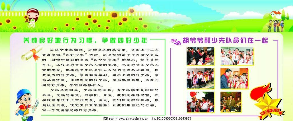 我爱少先队 小学生 胡爷爷 胡锦涛 少先队队徽 向日葵 展板模板图片