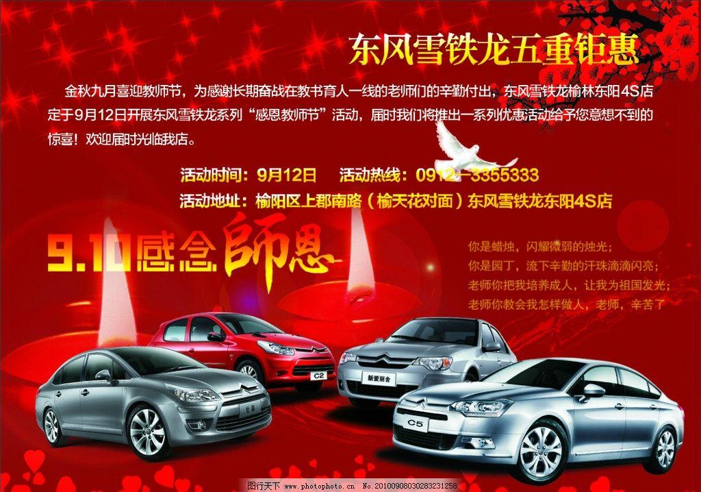 全家福 教师节 东风雪铁龙 汽车宣传册 轿车 蜡烛 彩页 dm宣传单 广告