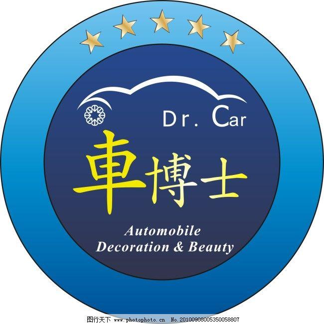 汽车美容店标志