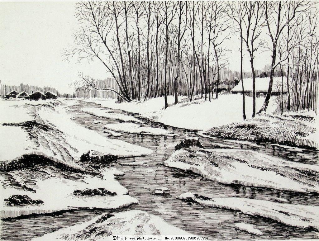 冰雪消融 钢笔画 线条 风景画 黑白画 线稿 线描 中国画 树