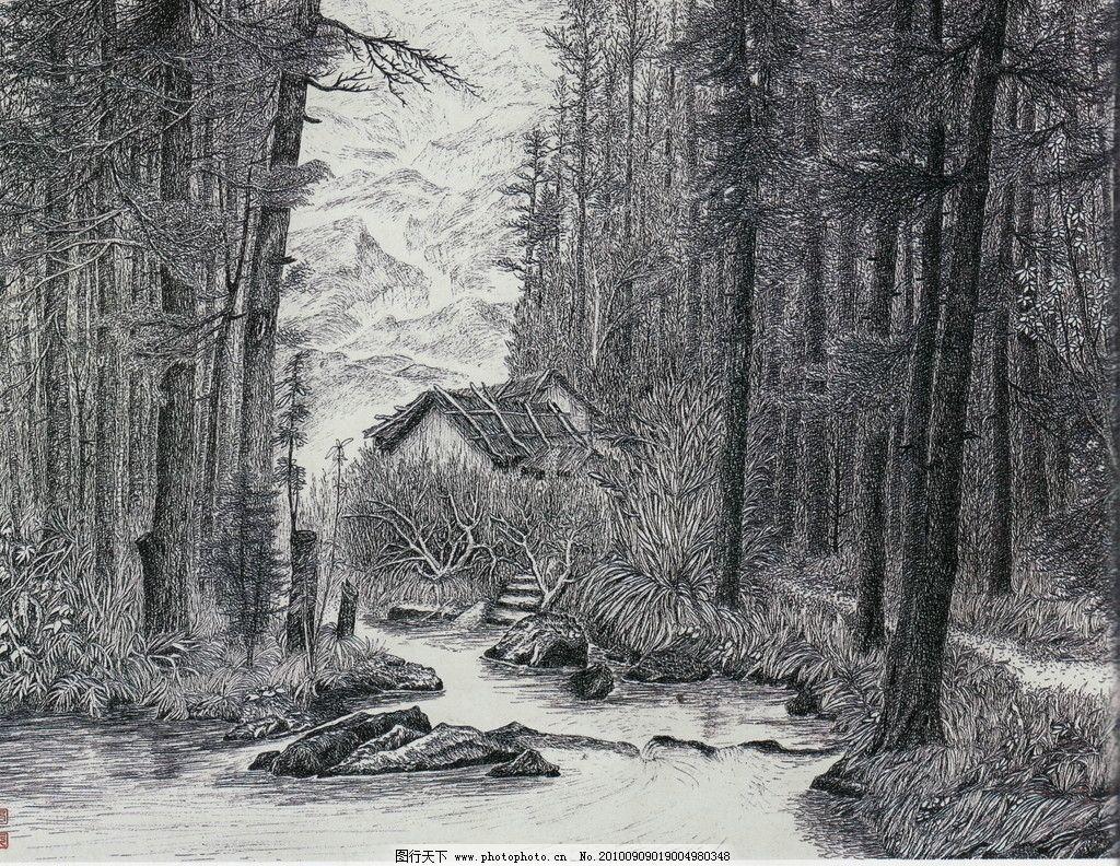 溪水长流 钢笔画 线条 风景画 黑白画 线稿 线描 中国画 树 树木 木屋