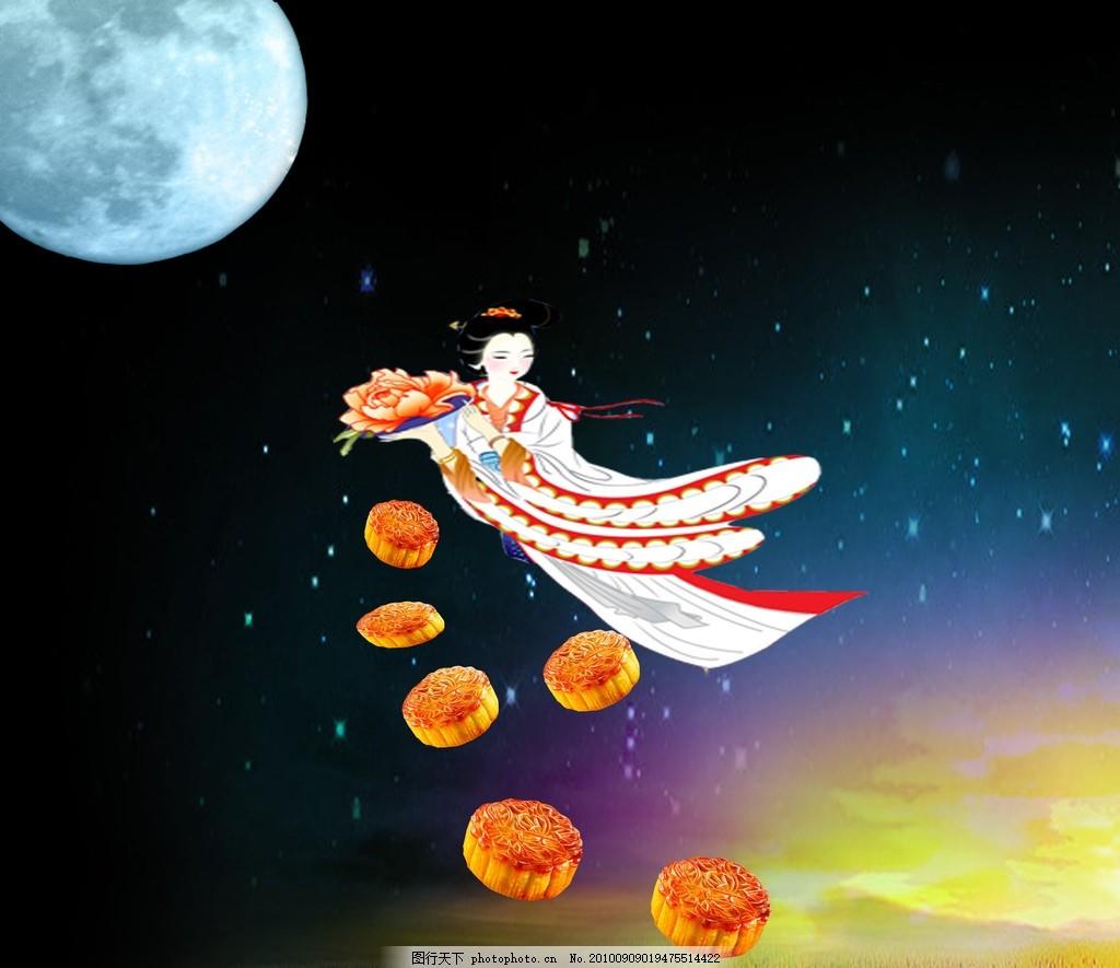 嫦娥奔月 月亮 星空 月饼 彩光 中秋节 节日素材 源文件