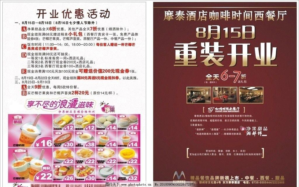 重装开业宣传页 咖啡西餐厅 活动海报 广告设计 矢量图片