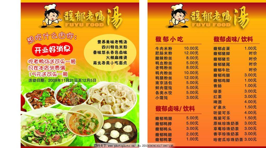 馥郁老鸭汤宣传单 馥郁小吃 标志字 小笼包 馄饨 酸辣粉 水饺 鸭腿