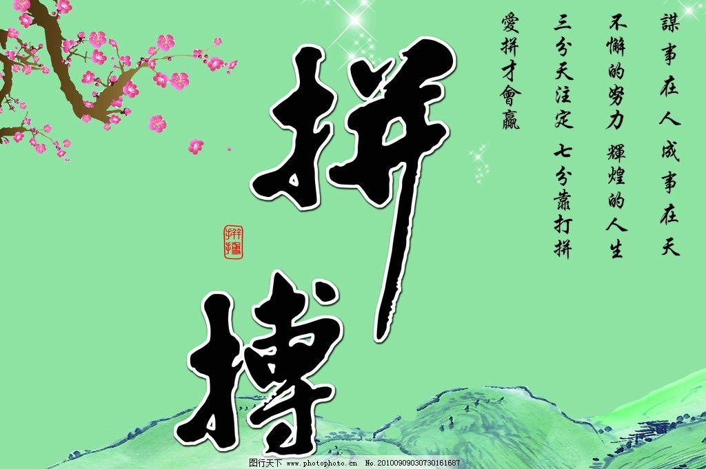 拼搏 背景 绿色底 梅花 艺术字 假山 古老 努力拼搏 国内广告设计