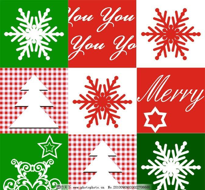 图案 雪花 白色 红色 绿色 格子布 圣诞树 圣诞快乐 五角星 六角星 卷