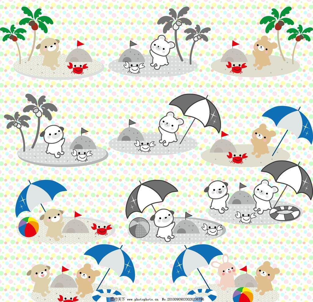 夏日沙滩 夏天 沙滩 熊 兔 可爱 卡通 螃蟹 椰树 psd分层素材 源文件
