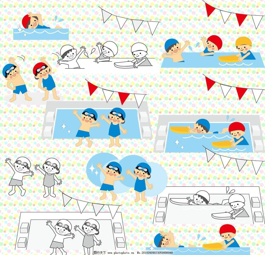 儿童游泳 儿童 游泳 游戏 玩耍 可爱 卡通 psd分层素材 源文件 300dpi