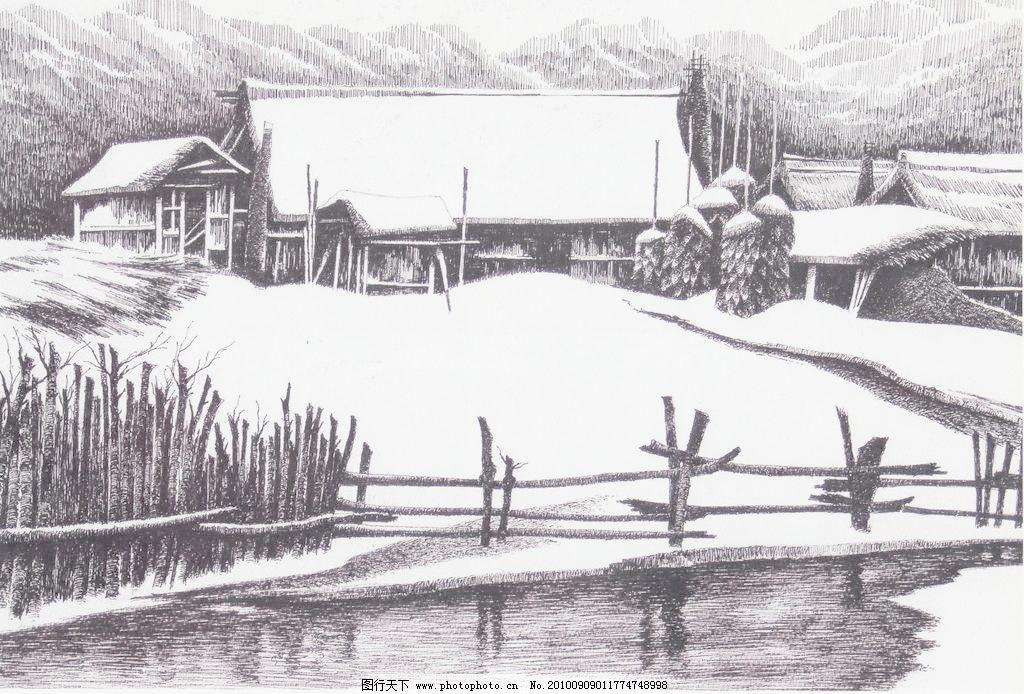 冰雪农家 钢笔画 线条 风景画 黑白画 线稿 线描 中国画 树 树木 雪