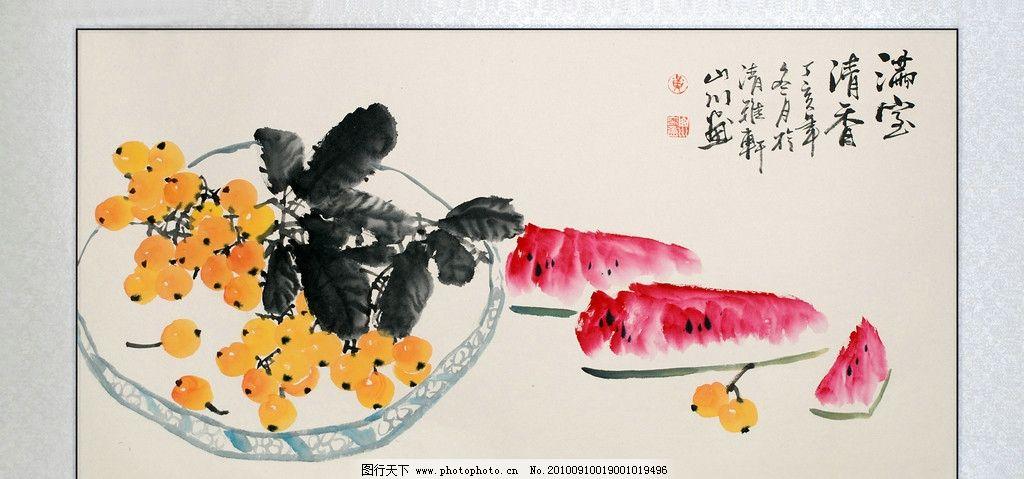 绘画书法  国画 清香满室 中国画 中国水墨画 写生 水果 樱桃 西瓜