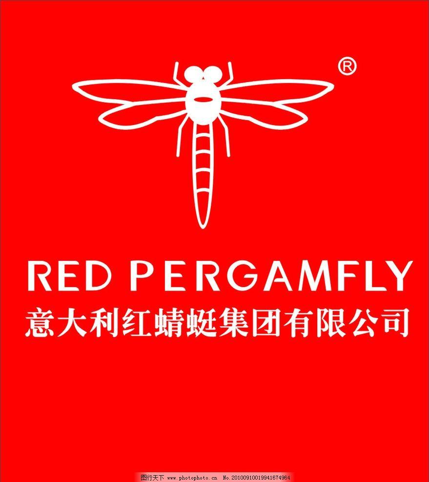 意大利红蜻蜓标志 意大利红蜻蜓logo 企业logo标志 标识标志图标 矢量