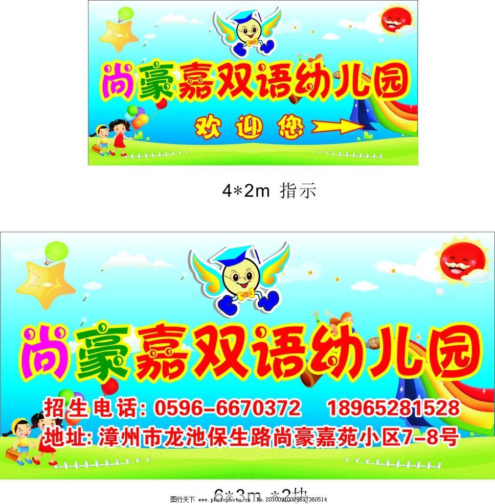 幼儿园招牌 蓝天白云 可爱的幼儿图片 广告设计 矢量 cdr
