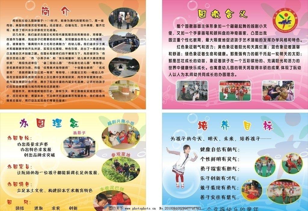 幼儿园小展板 幼儿园 可爱 音乐符号 气泡 小朋友 名片卡片 广告设计
