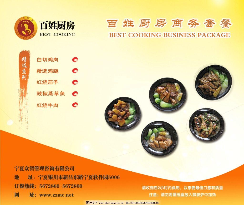 餐盒盖 快餐 餐饮宣传 食品宣传 餐盒 菜单菜谱 广告设计模板 源文件