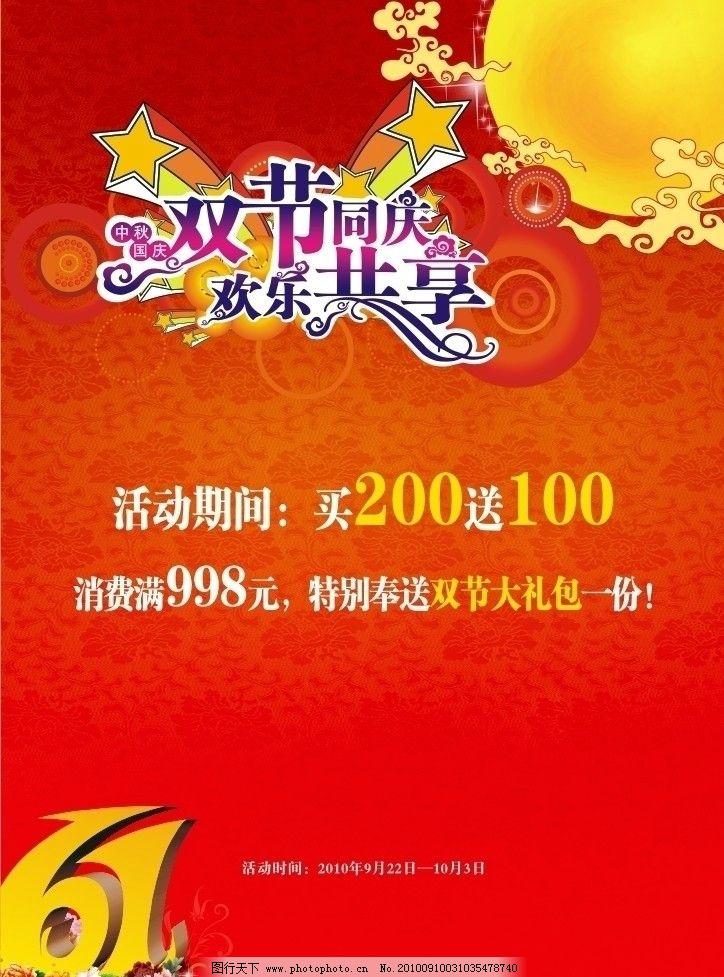 国庆中秋pop 国庆 中秋 pop 海报 61周年 节日活动 设计类矢量 其他