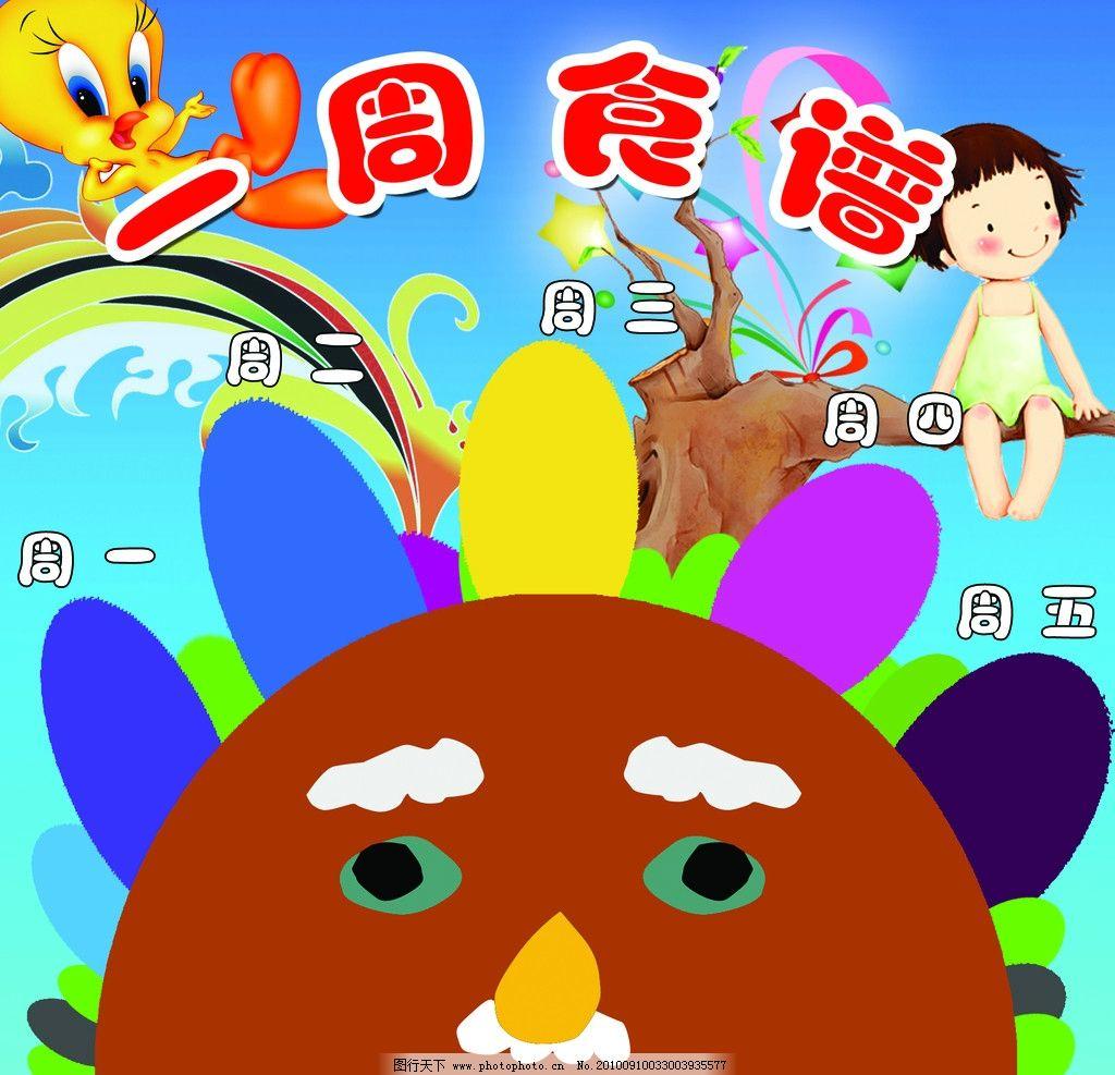 幼儿园一周食谱 卡通人物 卡通鸭子 卡通头像 一周食谱 星期 psd分层